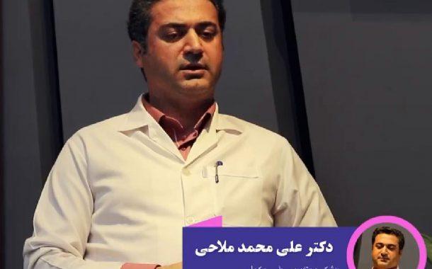 گفت و گو با دکتر علی محمد ملاحی (مبحث: طب سنتی در پاییز )