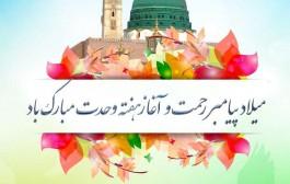 میلاد پیامبررحمت مبارک باد.
