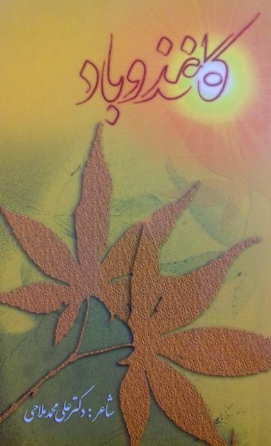نام کتاب: آشنایی با مفاهیم اولیه و روش های درمانی طب سنتی تالیف: دکتر علی محمد ملاحی چاپ : 1392 قیمت خرید : 110000 ریال موضوع: طب سنتی
