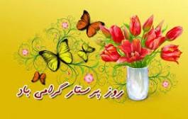 به مناسبت روز ولادت حضرت زینب (س) و روز