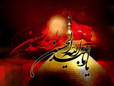 آغاز محرم و ایام سوگواری حسینی تسلیت باد
