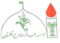 موسسه طب الرضا دكتر ملاحي و دكتر ناصري طب سنتي در گرگان