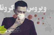 توصیه های طب سنتی برای پیشگیری از بیماری کرونا