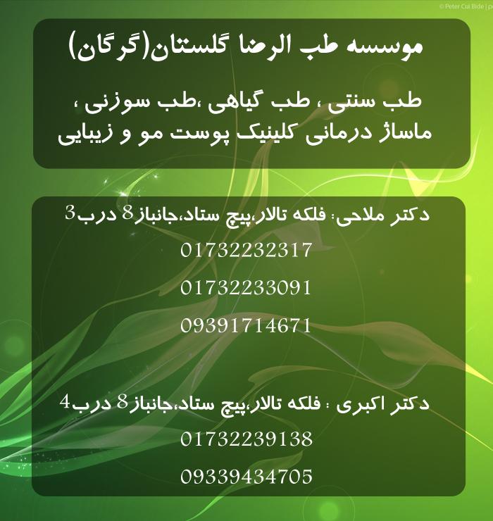 اطلاعیه معاونت آموزشی موسسه طب الرضا گلستان